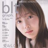 """櫻坂46田村保乃『blt graph.』表紙解禁、""""ほのす""""の彼女感に癒やされる"""