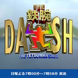長瀬智也の『鉄腕DASH』ラスト出演が迫る中、レギュラー候補に伊野尾慧が浮上!