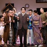 猥雑なエネルギーと鋭い眼差し、井上ひさし作『日本人のへそ』上演中~観劇レポート~