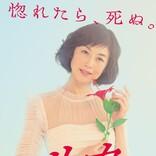 高岡早紀『リカ』パワーアップして映画化 宙を舞い、壁を登る! 強烈予告解禁