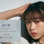 森川葵、愛すべきハマり役への絶対的な自信「私しかもう芽亜里はできないでしょ」<『賭ケグルイ双』インタビュー>