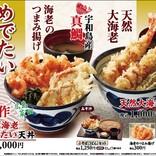 天丼てんや、春季限定『えび海老めでたい天丼』『天然大海老天丼』を発売