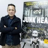 世界で絶賛されたSFストップモーションアニメ『JUNK HEAD』堀貴秀監督の狂気の才能と情熱を聞く