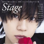 佐藤流司が表紙に初登場、舞台で活躍する俳優たちを特集した「A-blue THE Stage」が発売 セブンネット限定版表紙には高橋文哉