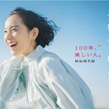 桃谷順天館 コーポレートメッセージ「100年、美しい人。」ビジュアルキャラクターに篠原ともえを起用