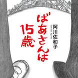 【今週はこれを読め! エンタメ編】1963年へのタイムスリップ小説~阿川佐和子『ばあさんは15歳』