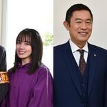 伊原六花は容疑者、鈴木仁は新人刑事…『捜査一課長』初回ゲスト決定