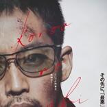 松坂桃李、優等生刑事からワイルドに 『孤狼の血 LEVEL2』ティザービジュアル解禁