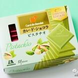 【ピスタチオチョコ】『カレ・ド・ショコラ<ピスタチオ>』はホワイトチョコ練り込みで濃厚かつ上品なティータイムを演出する!