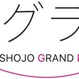 ノンスタ井上、吉田朱里がMCで参加!『美笑女グランプリ2021』開催決定