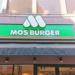 モスバーガーがまさかの「ポテトスナック」を発売 意識が飛ぶレベルでウマい