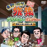 東野・岡村の旅猿シリーズ! 最新DVDを4月14日より順次発売、初回限定特典も!
