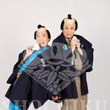 図夢歌舞伎『弥次喜多』配信開始3か月記念、松本幸四郎・市川猿之助らの撮りおろしブロマイドが発売
