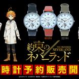 約束のネバーランド腕時計セットが、BlueBlueTokyo から300本限定で発売開始!