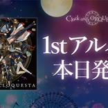『Clock over ORQUESTA』のファーストアルバム本日発売! 奥井雅美「最後の1音までじっくり聴いて」