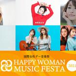 Chara/木村カエラ/島袋寛子/Anly/いーどぅし/Chuning Candyら出演!『国際女性デー音楽祭 HAPPY WOMAN MUSIC FESTA 2021』配信も発売中!