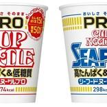 日清食品から、たんぱく質強化カップ麺「カップヌードルPRO 高たんぱく&低糖質」登場