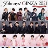 少年忍者、7 MEN 侍、Lilかんさい、IMPACTorsが勢ぞろいした、ポスタービジュアルが解禁 『ジャニーズ銀座2021 TOYKO EXPERIENCE』