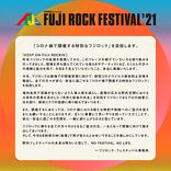 【FUJI ROCK FESTIVAL '21】国内アーティストのみでの開催が発表、4月中にラインナップ発表
