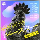 早稲田大学演劇倶楽部出身のユニット・劇団スポーツが2年ぶりの新作公演『ルースター』を上演
