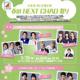「春のNEXT CHAO祭り」吉本坂46、4か月ぶりに有観客定期公演を再開