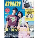 森七菜&Kaito、ペアルックで腕組み!『mini』初の男女カップル表紙