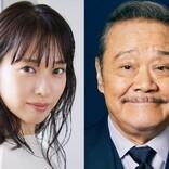 戸田恵梨香&西田敏行、『俺の家の話』風呂上がり2ショットに「じゅじゅかわいい~」の声