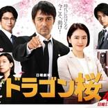 『ドラゴン桜』初回放送は4.25 初回25分拡大スペシャル