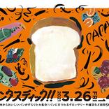 【パンフェス】日替わりで約50店舗!全国各地のパン屋さんが有明ガーデンに集結する「パンタスティック!!」開催中|News