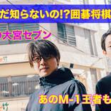 大宮セブンのメンバー、「アメトーーク!」でも話題! 東京若手芸人が憧れる芸人「囲碁将棋」に大注目!
