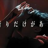 春ねむり、新曲「祈りだけがある」を配信リリース&MV公開