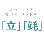 【難読漢字】これなんて読む?「立」「竓」分かったらスゴイ!ヒントは単位…?