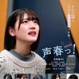 日向坂46×声優×青春『声春っ!』4月スタート 主演は佐々木美玲