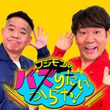 目指せ人気ユーチューバー! フジモンの挑戦追うドキュメンタリー放送「GYAO!」から配信