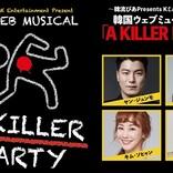 ウェブミュージカル『A KILLER PARTY』衛星劇場で日本初放送が決定