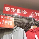 4月1日から買い物をするときに「大きく変わること」 値札をみると…
