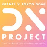 「ジャイアンツ×東京ドーム DXプロジェクト」が始動! 入場口の自動ゲート化やモバイルオーダーが利用可能に 顔認証決済の導入を目指した技術実証も