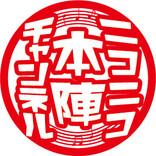 道の駅日光公式YouTube「ニコニコ本陣チャンネル」が登録者数3,000人を突破!