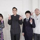 """aiko、ニューアルバムリリース記念! 最新単独インタビューやハナコとのスペシャル対談、""""aiko""""をテーマにしたオリジナルコントを披露!"""