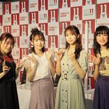 出張版「やくならマグカップも~織部学園放送室~」AnimeJapan2021@BS11ステージレポート!
