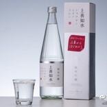 さらに飲みやすい!? 12年ぶりに生まれ変わった『上善如水 純米吟醸』の飲み口を新旧飲み比べて、実際に確かめてみた!
