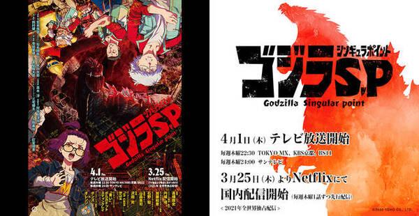 ゴジラ シンギュラポイント Godzilla Singular Point