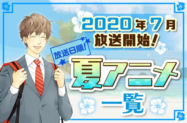 2020夏アニメ最新まとめ!7月開始アニメ一覧【放送日順】