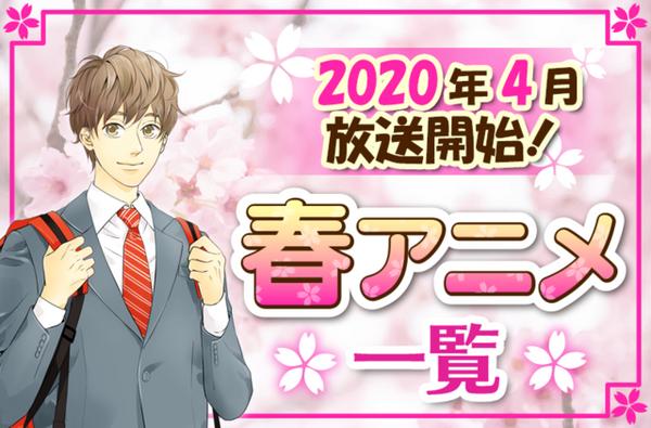 2020年春アニメ全作品網羅!4月開始アニメ一覧【放送日順】