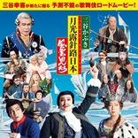 シネマ歌舞伎『三谷かぶき 月光露針路 日本風雲児たち』がCS衛星劇場にてテレビ初放送