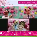 トレンディ斉藤が香水の替え歌「ここ薄い」も披露 アサヒビールのオンライン花見が大盛り上がり