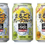 皮から種までまるごとすっきり サントリーから新しいレモンサワー缶が新発売