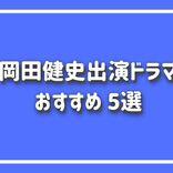 日本アカデミー賞新人俳優賞受賞!岡田健史出演のおすすめドラマ5選