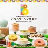 47都道府県から200種以上が集合「バウムクーヘン博覧会」神戸阪急で開催