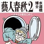 水道橋博士が配信ライブ「アサヤン」を開催! ルー大柴、松村邦洋がゲスト出演